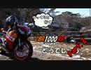 【ゆっくりと行く!!】CBR1000RRどうでしょうPart.2【釣ーリング】