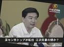 【新唐人】深セン市トップが転任 江沢民妻の甥か?