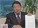【守るぞ尖閣】ついに水産庁へ公開質問状提出[桜H27/1/22]