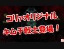 【コリァオリジナル】 キムチ戦士登場!