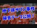 【地下鉄サリン事件】 録音テープ公開!