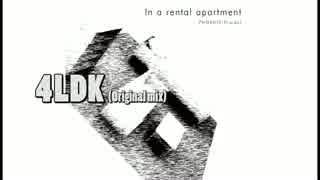 【オリジナル】4LDK (Original Mix)【ミニマルテクノ】