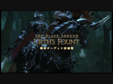 【新生FF14】闘神オーディン討滅戦(詩人視点)