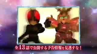 ロストヒーローズ2 予告情報PV 第0話