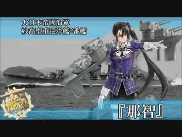 完全勝利した妙高型重巡洋艦2番艦那智に志摩清英中将もニッコリ.UC ...