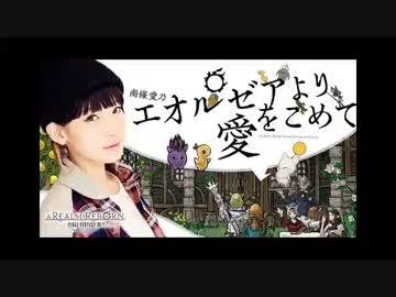 FF14Webラジオ エオルゼアより愛をこめて第13回(2015.01.30)