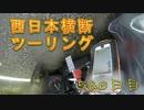 【結月ゆかり車載】とにかく走るんだ西日本横断ツーリング5・6日目