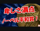 【卑しさ満点】 ノーベル平和賞!