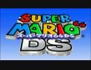 スーパーマリオ64DSを初見実況プレイ!Par
