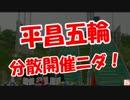 【平昌五輪】 分散開催ニダ!