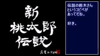 【TAS】新桃太郎伝説 Part1【3:06:37】