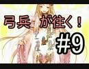 【千年戦争アイギス】弓兵が往く!#9