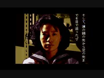 ほぼ未知のジャンルを実況プレイpart77【学校であった怖い話 ...