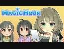 アイドルマスター シンデレラガールズ サイドストーリー MAGIC HOUR #3