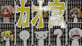 【迷宮キングダム】カオ宮 2-1話【ゆっく