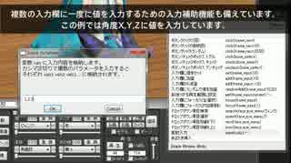 【MMDツール】MMD用マクロ&ホットキーツールを作ってみた