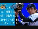 【ゆっくり実況】横浜で日本一を目指すよpart26【パワプロ2013】