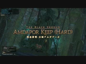 【FF14】古城アムダプール(ハード) 学者視点
