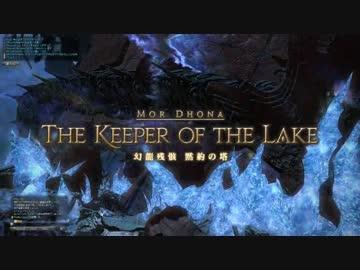 【新生FF14】パッチ2.5 幻龍残骸 黙約の塔 The Keeper Of The Lake