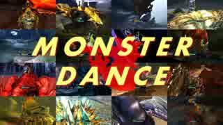 【MH4G】MONSTER DANCE【MAD】