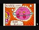 カービィ スーパーレインボー 公式4コマ漫画劇場