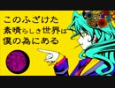 【ニコカラ】 このふざけた素晴らしき世界は、僕の為にある (Off, -3, cho有)