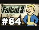 【Fallout3】危険なお散歩【実況】#64