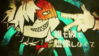 【GUMI】幾千のテロリズムへ【オリジナルP