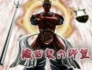 【信長の野望】織田家の野望 長尾・武田超強化 第83話【革新PK】