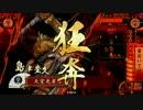 【戦国大戦】 決めるぞ!下剋上 #1110 vs荘厳奸雄