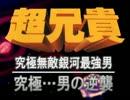 【超兄貴】 究極無敵銀河最強男 PS/SS版 全曲集 Part1