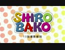 SHIROBAKO15話撮影解説