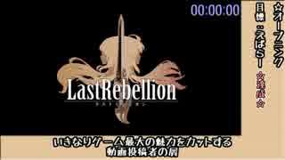 【ゆっくり実況】ラストリベリオンRTA動画