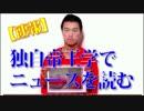 独自帝王学でニュースを読む 湯川さん殺害か