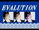 VALSHE/バルシェの『EVALUATION』歌ってみた