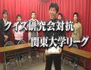 クイズ研究会対抗 関東大学リーグ#1