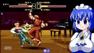 【ゆっくり実況】PCE版龍虎の拳で遊ば