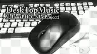 【オリジナル】DeskTopMusic (Original Mix)【ミニマルテクノ】