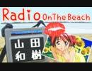 浜辺のRadio 2015