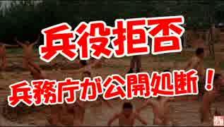 【兵役拒否】 兵務庁が公開処断!