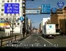 【こくこく動画】国道191号線・下関~益田(その1/16)《起点~山の田》