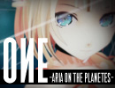 【ONE】[ONE -ARIA ON THE PLANETES-]紹介