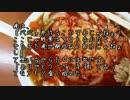 【ゆっくり怪談】野菜担担麺【怖い話】