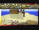【Minecraft】地上なんて無かった 第138話