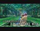 【EXPERT実況】にわかボウケンシャーが行く 新・世界樹の迷宮2【第19話】