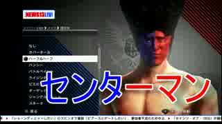 【セインツロウIV】カオスなカオスゲーゆ