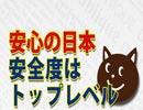 社会的に余裕がある日本|奥山真司の「アメ通LIVE」