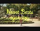 【あや納豆】Heart Beats【踊ってみた】