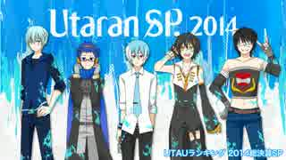 UTAUランキング 2014総決算SP 第4部