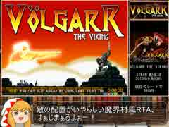 VOLGARR THE VIKING Cルート RTA 26:47